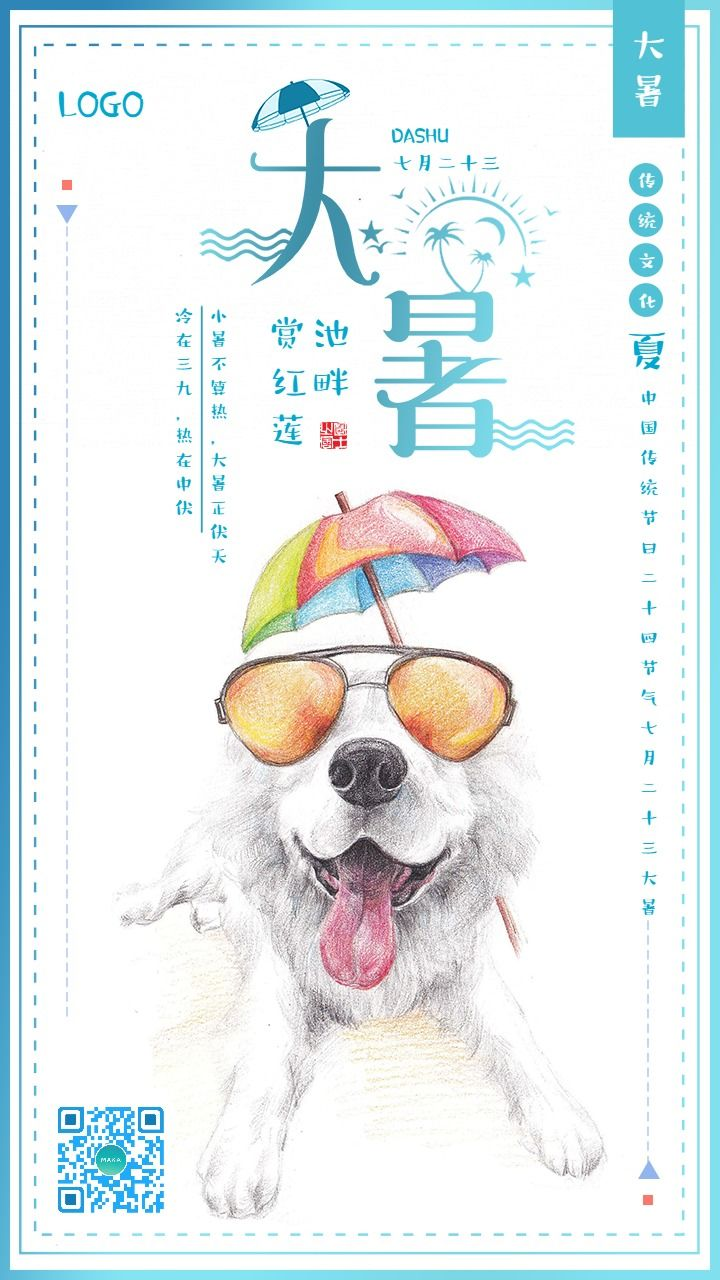 大暑24二十四节气传统中国风时尚创意海报