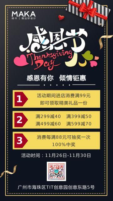 感恩节黑色时尚大气商铺促销宣传海报