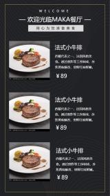 高端简约大气风格餐厅酒店菜品菜单宣传使用海报模板