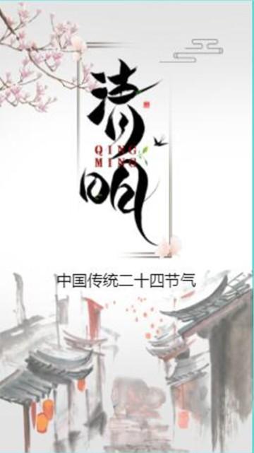 怀旧中国风公司清明节放假通知宣传视频