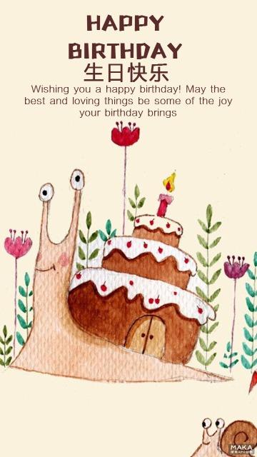 蜗牛生日祝福海报