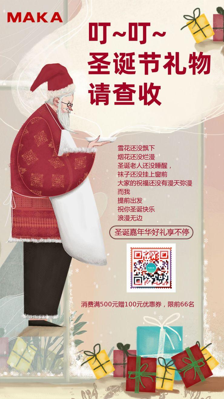 创意圣诞节促销宣传海报