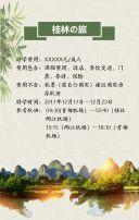 亲子游 旅游介绍 桂林旅游报名 旅游路线介绍模板 旅游模板  旅游文化介绍 假期出游模板 游记 旅行