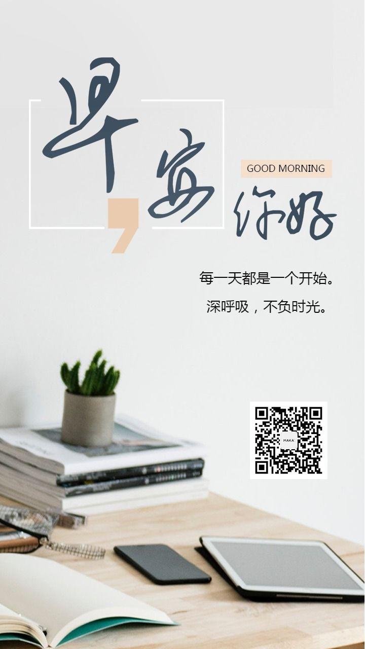 早安个人朋友圈心情日签简约文艺手机版早安问候海报
