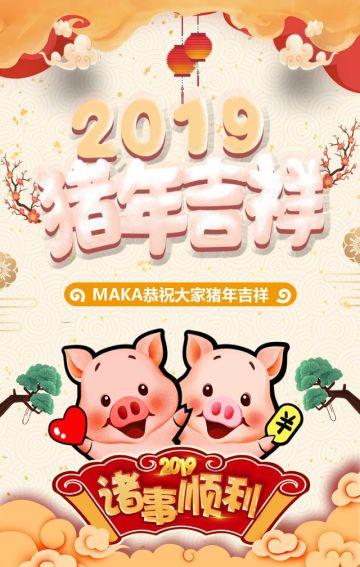 棕色喜庆新年祝福翻页H5