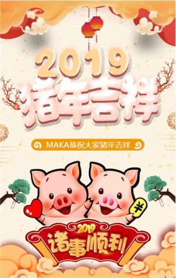 2019春节祝福拜年贺卡通用模板