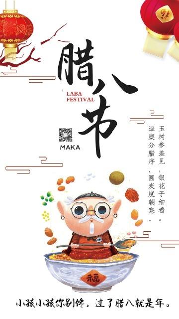 腊八节日中国古风卡通海报