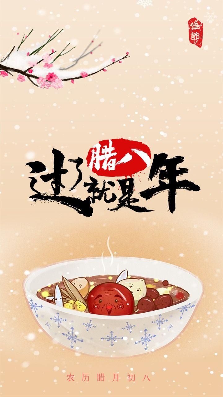 中国传统节日 腊八节快乐 腊八日签