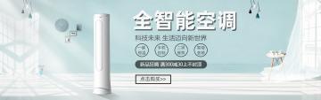 国庆节简约风智能空调产品促销宣传banner