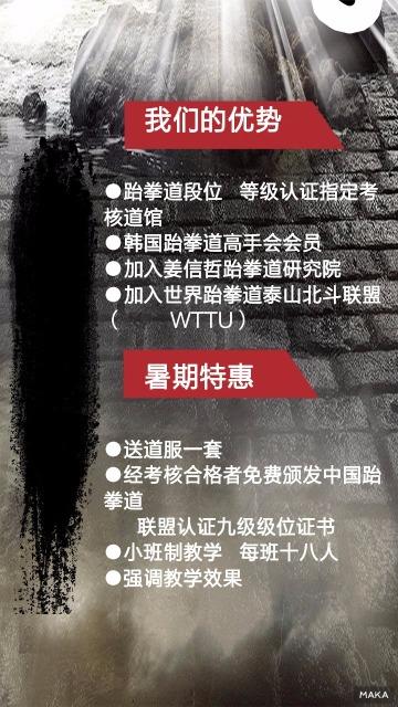 暑期班跆拳道海报
