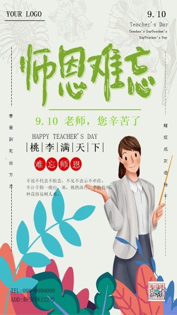 卡通手绘9月10日教师节快乐 难忘师恩