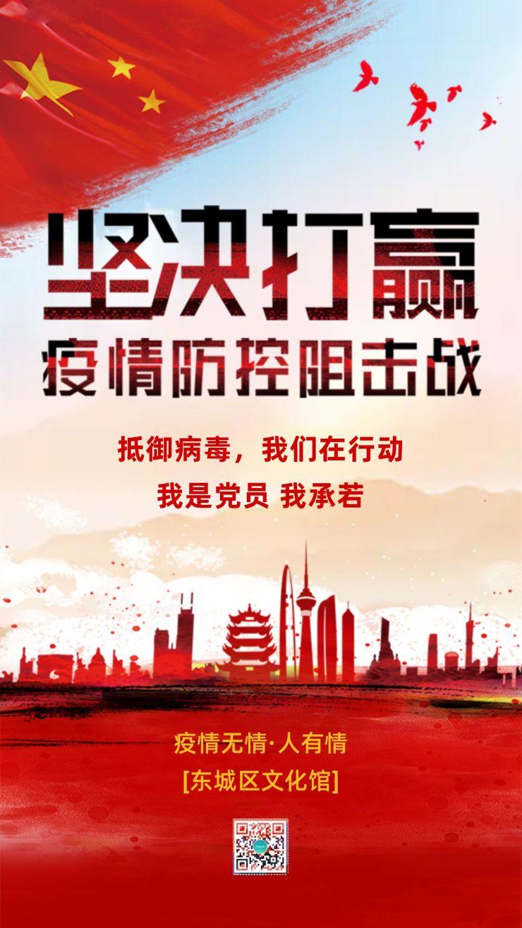 红色大气疫情防控阻击战抵御冠状病毒宣传海报