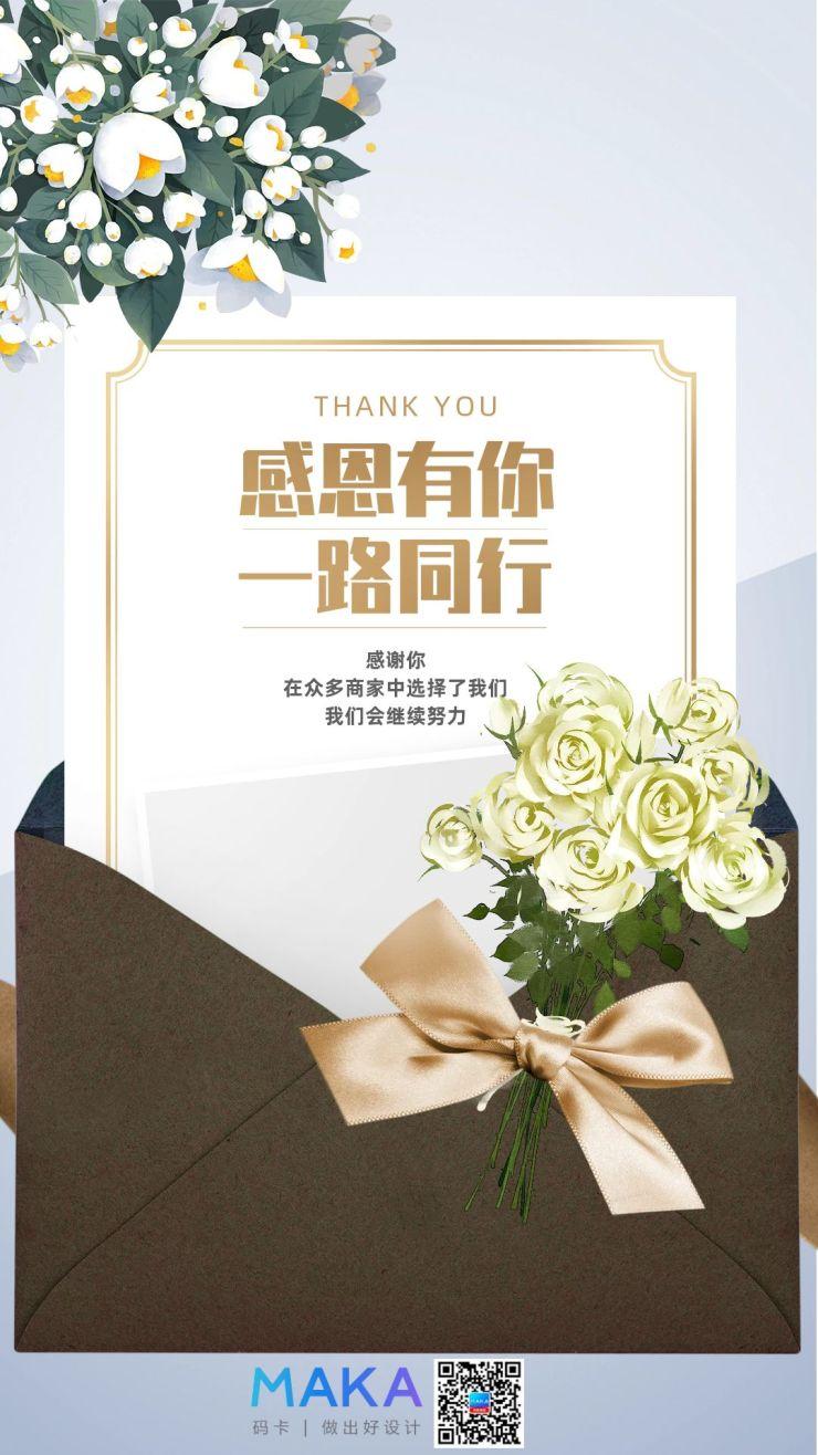 感谢贺卡小清晰鲜花信封