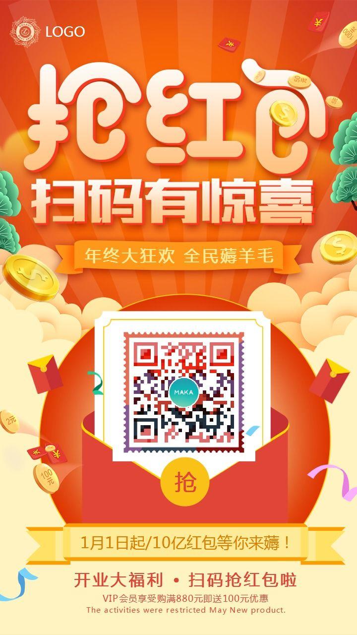扫红包产品促销活动促销打折手机海报