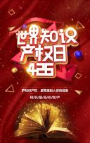 红色简约商务世界知识产权日宣传推广H5