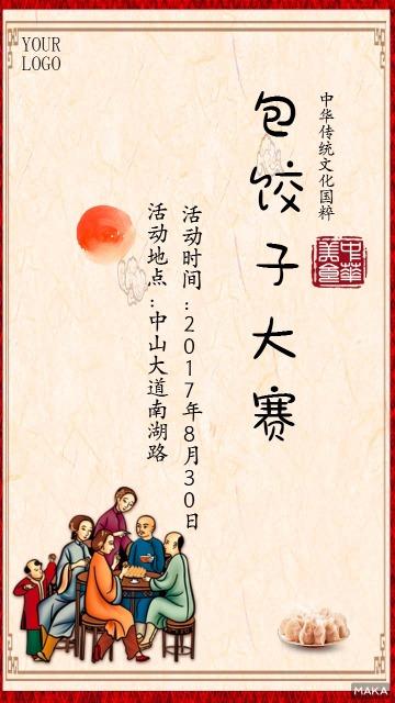 包饺子大赛宣传海报