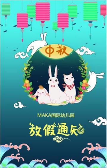 中秋节卡通风格幼儿园早教教育培训机构中秋放假通知