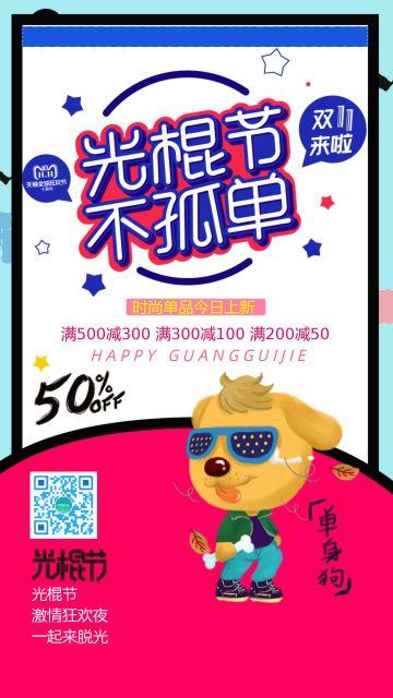 双十一光棍节气波风卡通时尚宣传海报