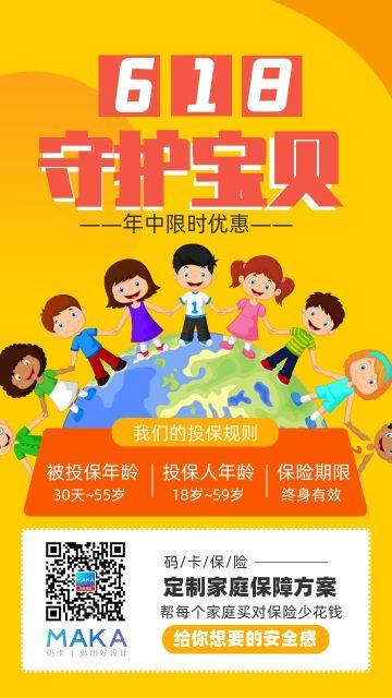 618卡通风儿童保险宣传手机海报