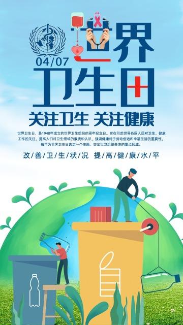 插画风世界卫生日关注卫生关注健康宣传海报