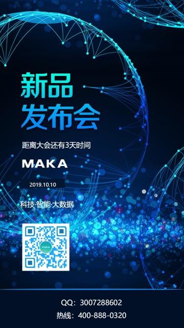 蓝色科技风新品发布会宣传海报