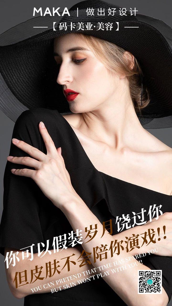 黑色时尚风美容美发美业激励语录海报