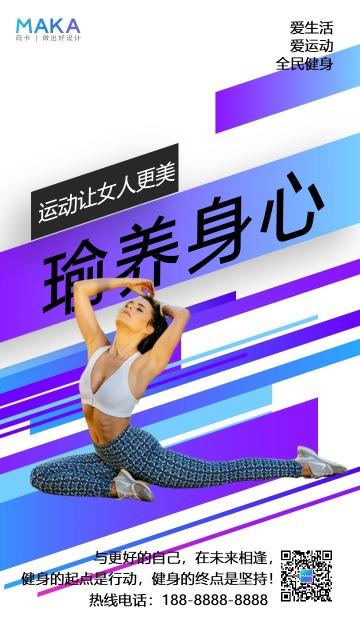 创意紫色瑜伽健身手机海报