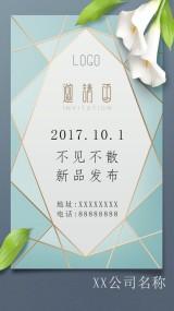 绿色清新美妆新品发布会邀请函手机海报