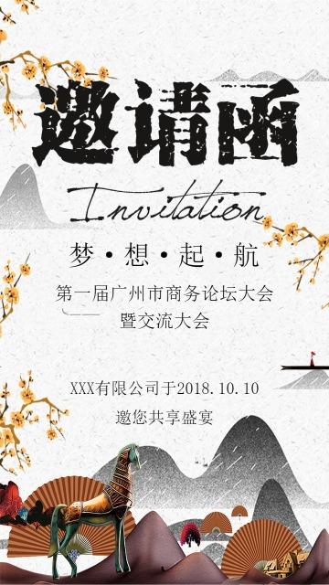 中国风怀旧复古公司商务论坛会邀请函