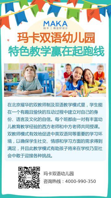 绿色时尚简约风双语幼儿园招生宣传海报