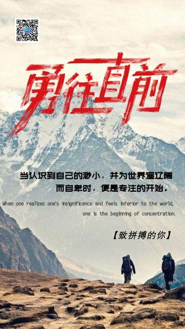 勇往直前励志语录企业文化宣传海报