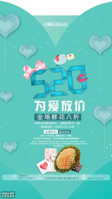 520鲜花店新品促销折扣活动汇报爱心蝴蝶结鲜花贺卡-曰曦