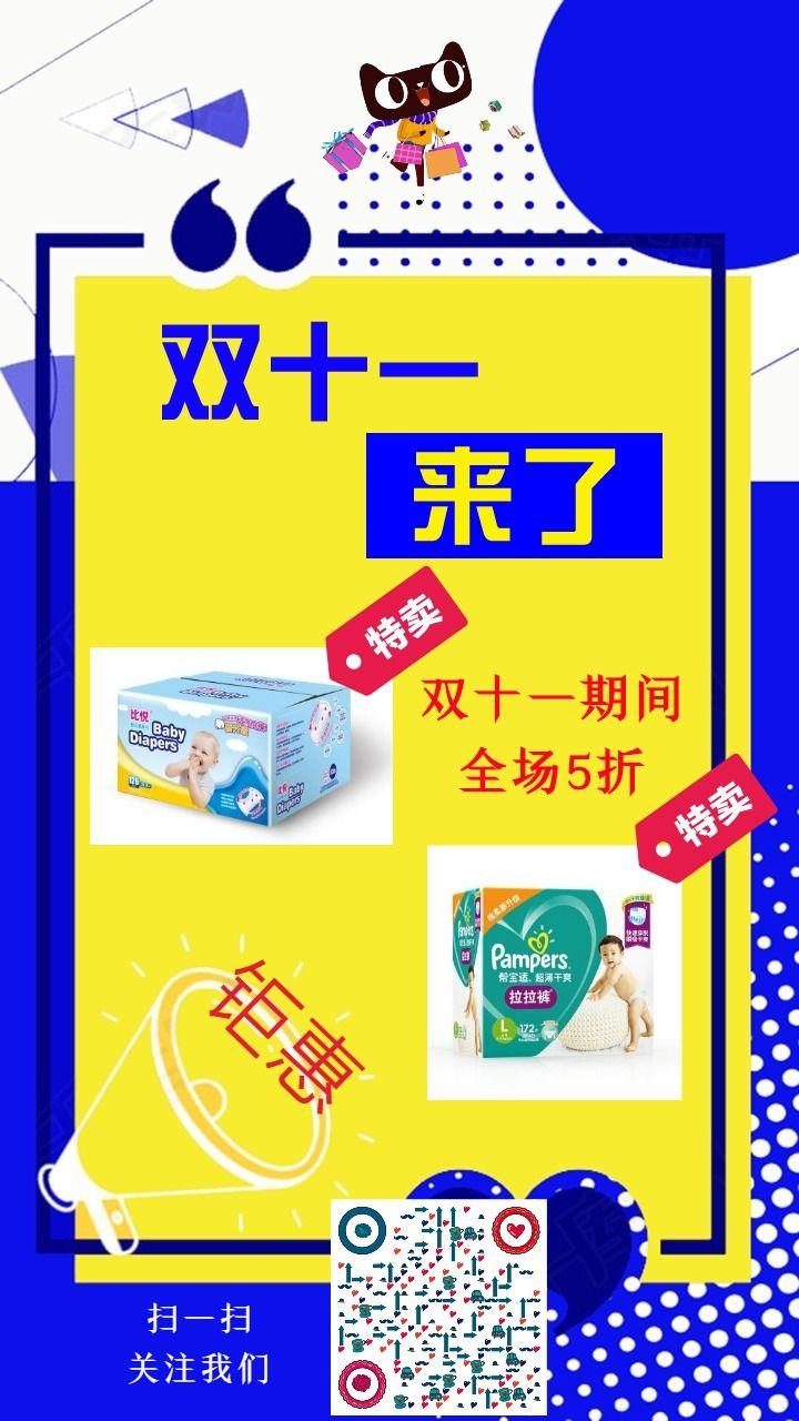 双十一促销活动/双十一婴幼儿产品促销