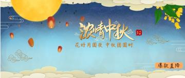 中秋节手绘风微信公众号首图促销模板