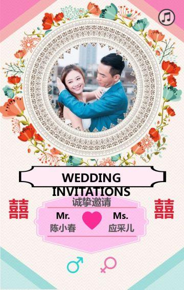 色彩风创意婚礼邀请函