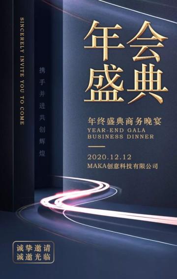 高端大气商务活动展会酒会晚会宴会开业发布会年会盛典邀请函H5模板
