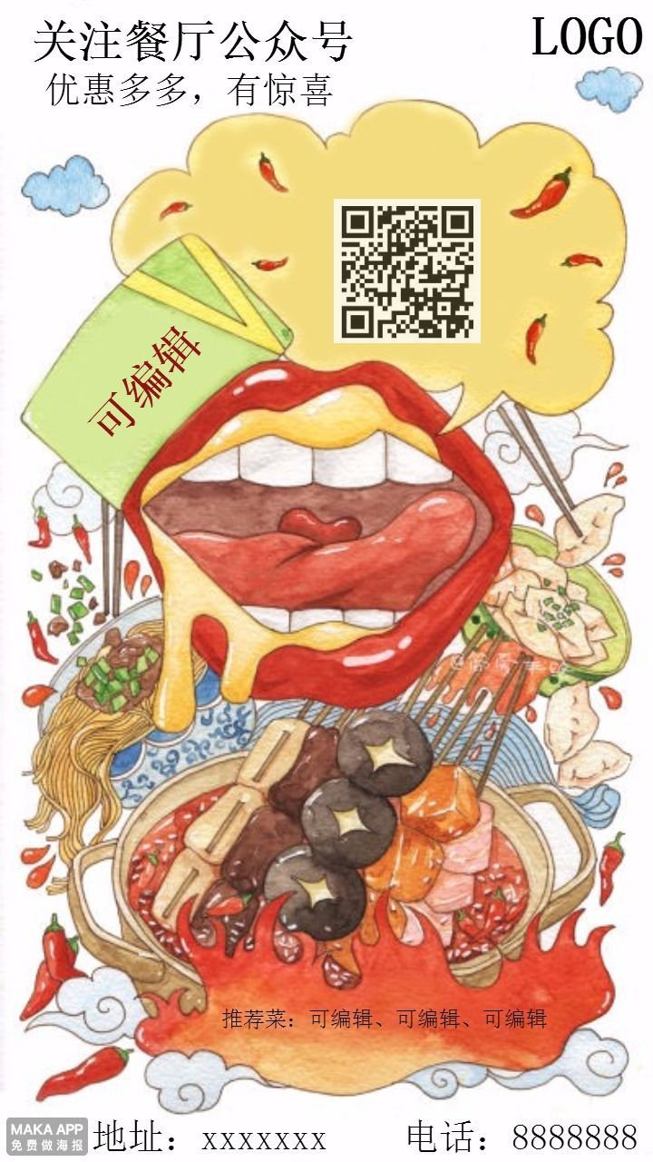 餐厅川菜海报