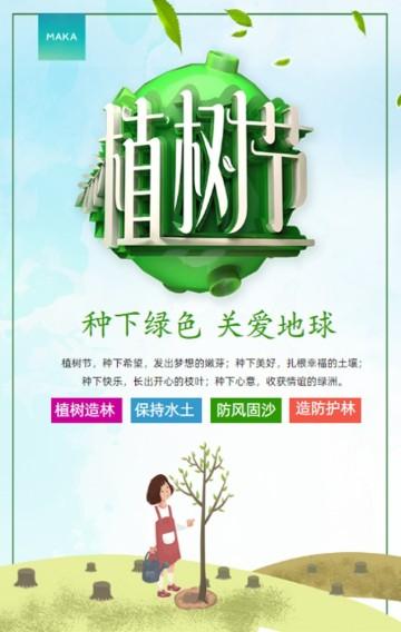 简洁大气设计风格蓝色植树节公益活动宣传通用H5模版