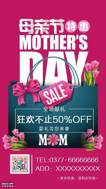 母亲节促销海报/节日海报/母亲节/贺卡/时尚清新