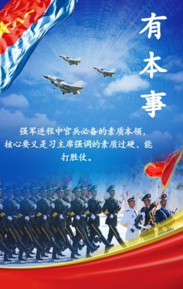 八一建军节海报-致敬中国人民解放军!