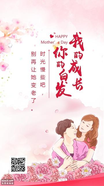 粉色手绘感恩母亲节宣传海报