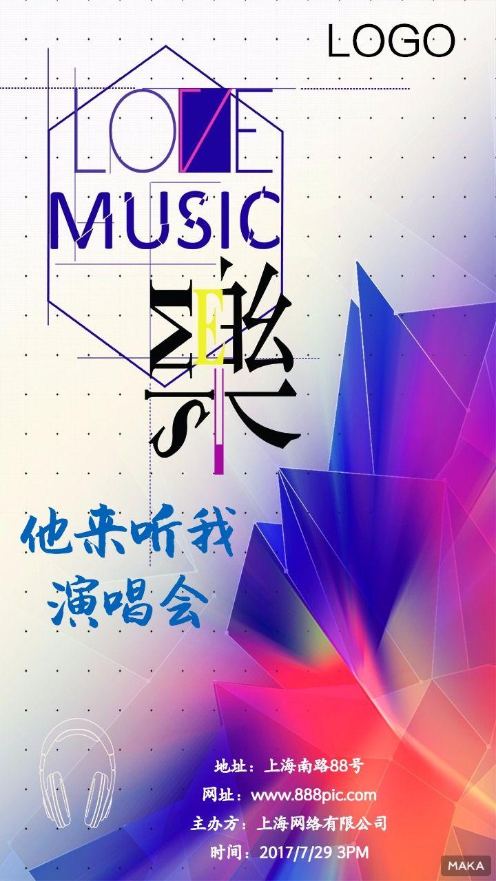 流行音乐演唱会