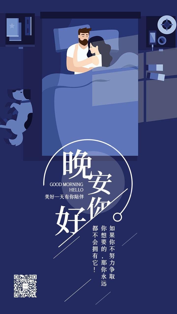 简约扁平深蓝色卡通家庭小狗清新早晚安励志日签晚安心情寄语宣传海报
