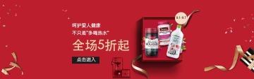 淘宝春季保养保健品活动促销店铺banner