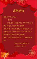 尾牙 尾牙宴 尾牙宴邀请函 邀请函 年会邀请函 客户答谢会 中国风 红色喜庆