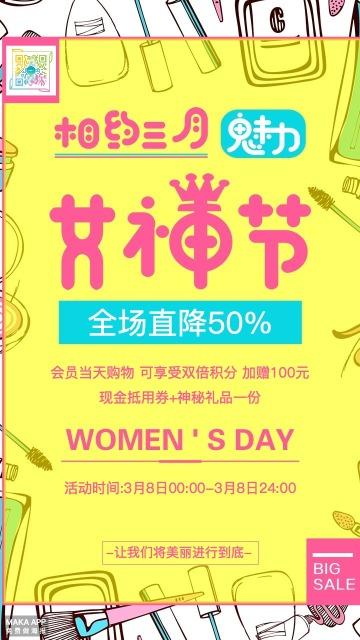 妇女节 女神节 三八妇女节38妇女节素材妇女节海报 节日促销 商场促销