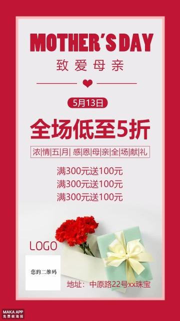 母亲节商场促销活动海报
