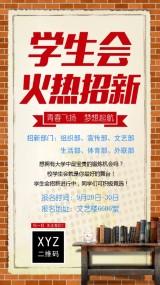 棕色简约学校学生会协会社团纳新招新宣传海报