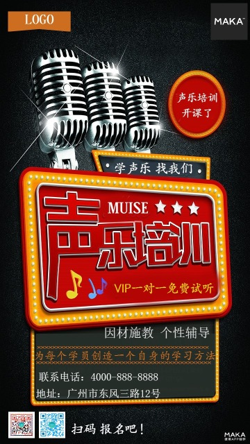 声乐培训宣传海报