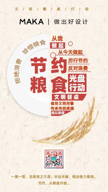 文明用餐节约粮食公益手机海报